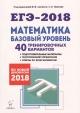 ЕГЭ-2018 Математика. Базовый уровень. 40 тренировочных вариантов